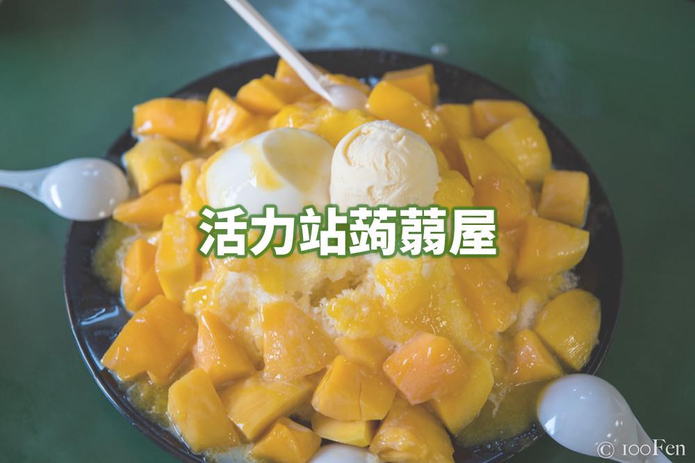 活力站蒟蒻屋&花生醬-8cv2.jpg