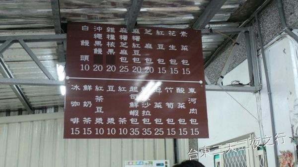 纏記舊街東河包子:<台東三天二夜之旅>口袋名單中>食記之六~東河包子