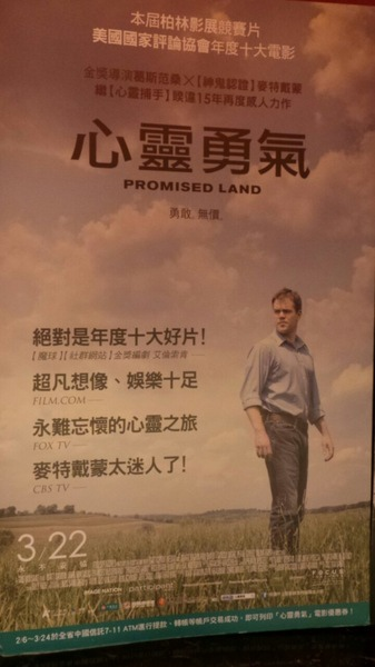 心靈勇氣(Promised Land):為偉大的尊嚴,良心.放棄了高尚的差事...這是???.<心靈勇氣>