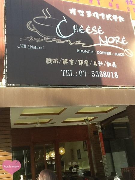 桔士多複合式餐廳:下午茶時間<桔士多>