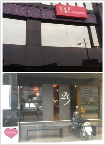 夏慕尼新香榭鐵板燒(高雄五福店):慶生就是到燈光美氣氛佳且服務超讚~夏慕尼新香榭鐵板燒>小apple的慶生宴