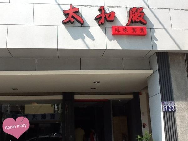 太和殿鴛鴦麻辣火鍋(台中分店):太和殿鴛鴦麻辣火鍋