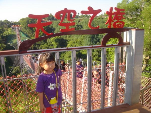 天空之橋:<旅遊>第二站~天空之橋(一日遊)