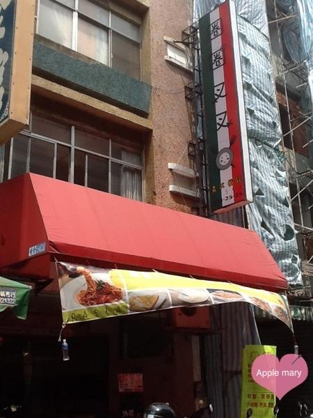 <高雄>圈圈叉叉義式餐館PASTA:<高雄>圈圈叉叉義式餐館PASTA~平價美味〞高醫特約商店〞