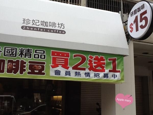 珍妃咖啡坊:<高雄>珍妃咖啡館~JHENFEI
