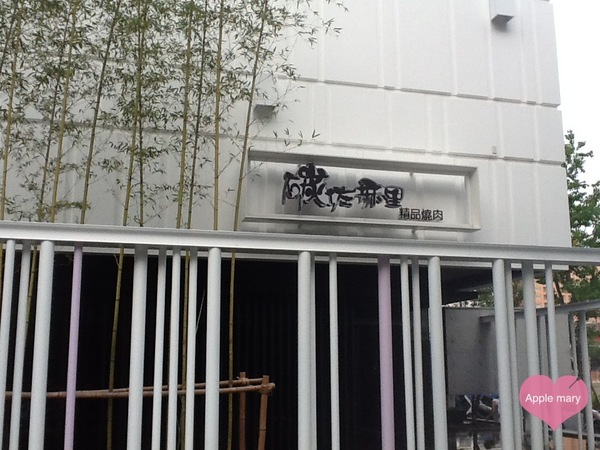 碳佐麻里(美術館旗艦店):<高雄>碳佐麻里~近來最''夯〞的餐廳.也是為之瘋狂的排隊
