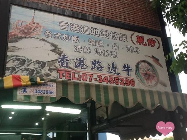香港路邊牛:<高雄>香港路邊牛~~~正港香港人開的店