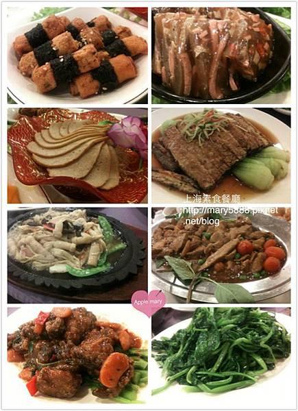 上海素食.jpg