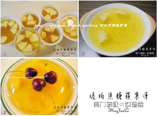 焦糖蘋果3.jpg