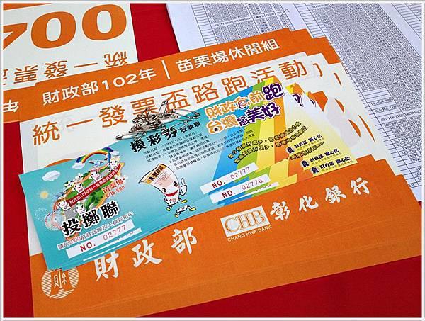 竹南統一發票盃3km-5