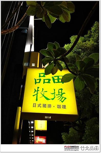 2013.07.04群華-品田-39.JPG