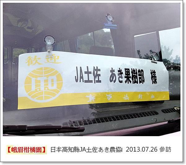 2013.07.26峨眉柑橘園-JA土佐農協-1.JPG