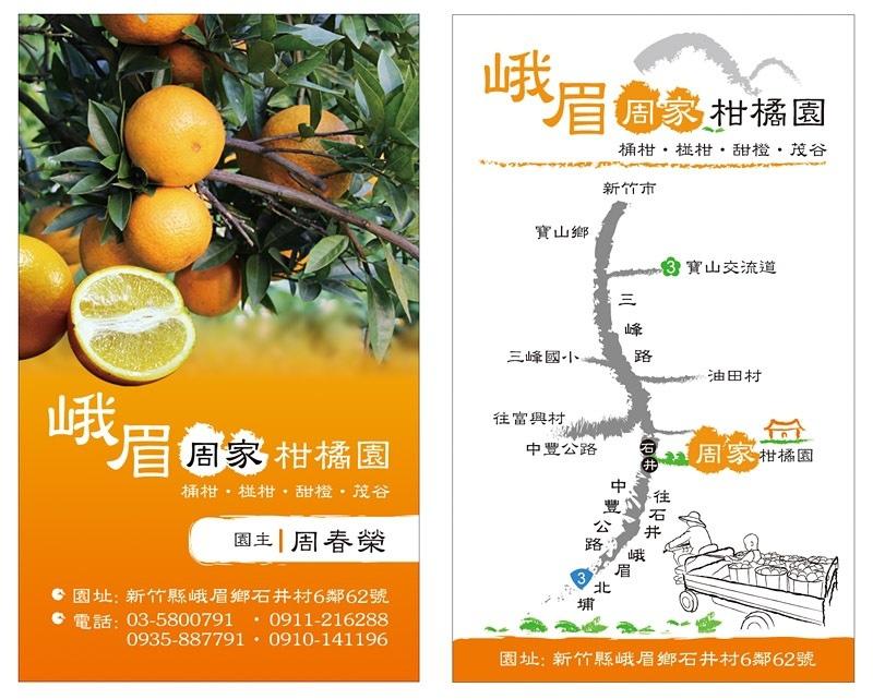 峨眉周家柑橘園-名片