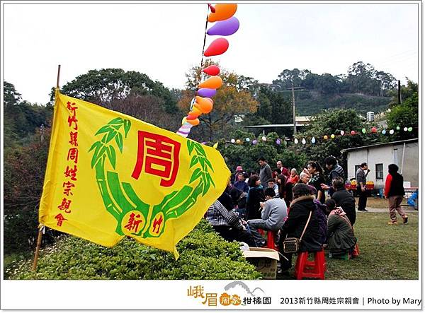 188-20131228峨眉周家柑橘園-周姓宗親活動.JPG
