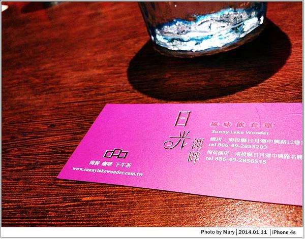 2013日月潭環湖IMG_2278-17.jpg