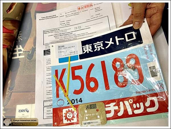 Tokyo Marathon 2014IMG_3491Mary.JPG