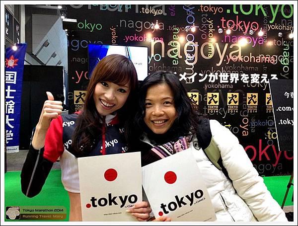 Tokyo Marathon 2014IMG_3527Mary.JPG