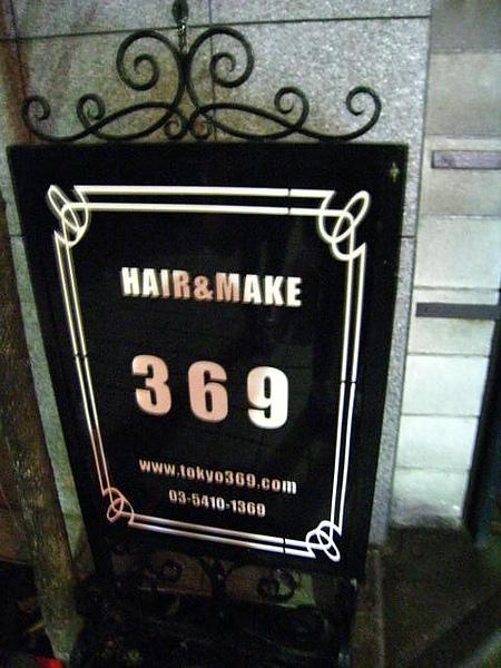 剪頭髮的店