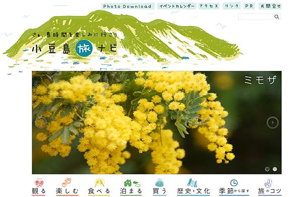 20150322shodoshimatabinavi