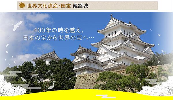 20150327himejijyo01
