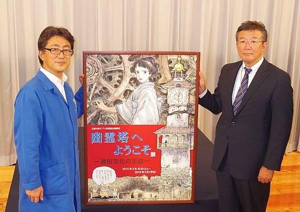 20150601miyazakihayao11