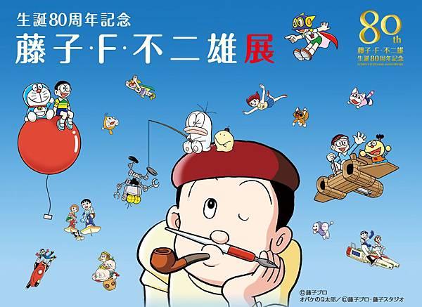 20150615horoshima80fujiko01