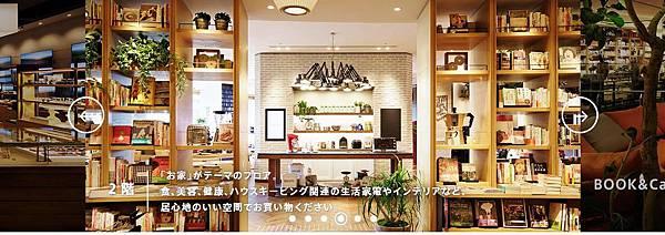20150626futakotamagawatsutaya04