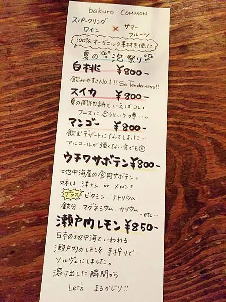 20150814bakurocommon04
