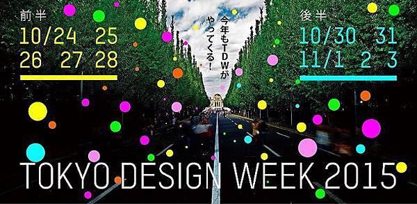 20151007tokyodesignweek