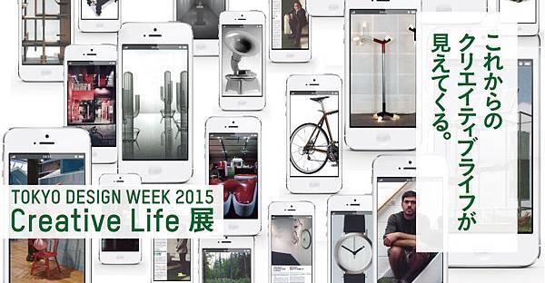 20151007tokyodesignweek-02creativelife_01