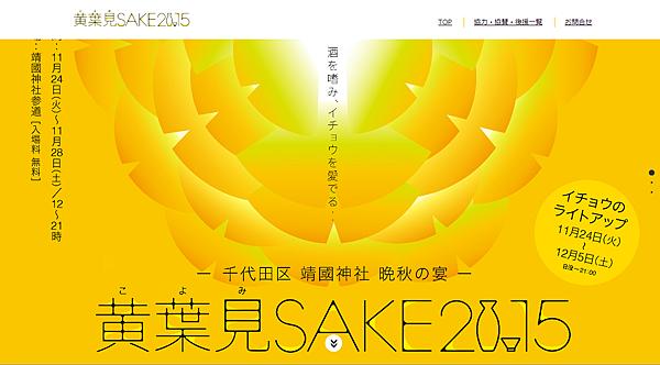 20151027kouyoumisake01