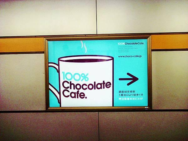 20151101100%ChocolateCafe05