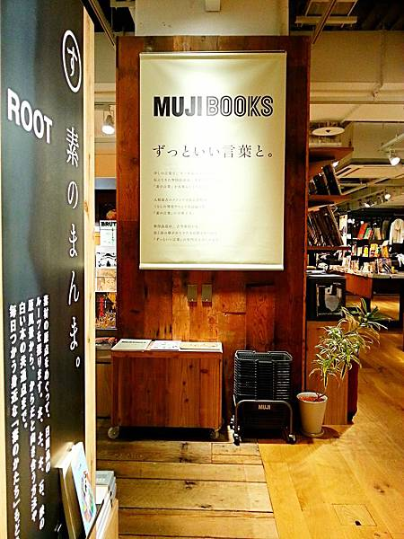 20151111-mujibooks04