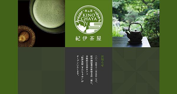 20151205kinochaya01
