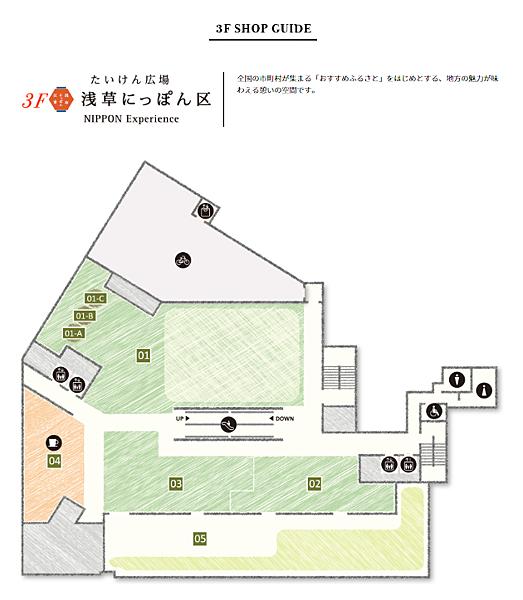 20160115marugotonippon_3F淺草日本區