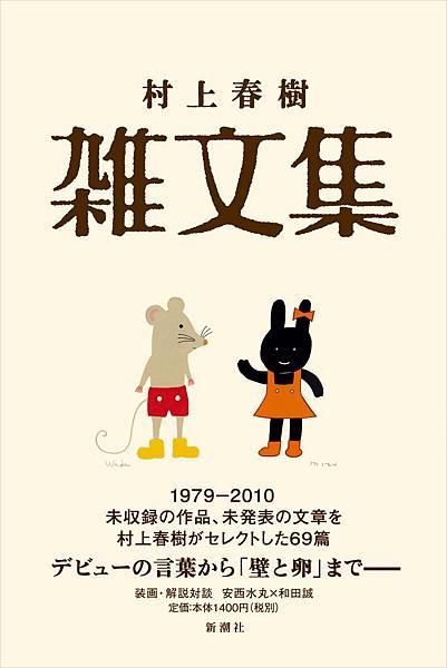 20160516-05zatsubunshuu
