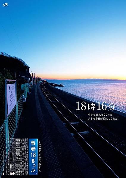 20160615JRposter06