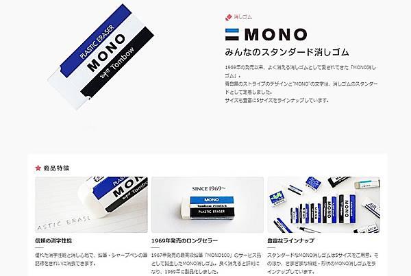 20160709monokeshigomu02