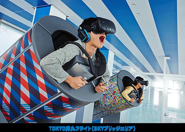 20160713_01東京大砲飛行VR