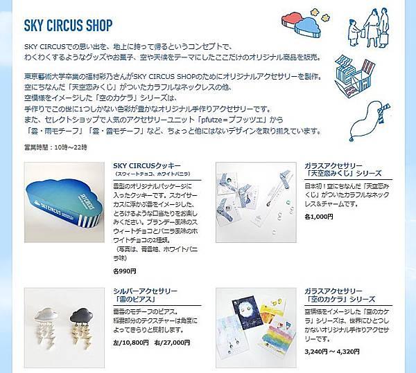 20160713_14sky circus shop