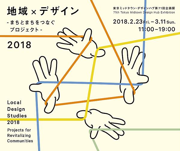 20180216DESIGNHUB地區x設計展