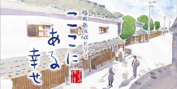 20150313kokoniarishiawase