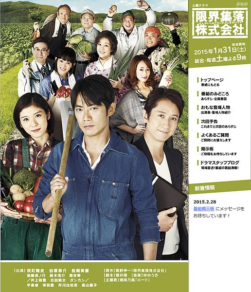 20150201genkaishuraku