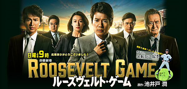 20140511rooseveltgame
