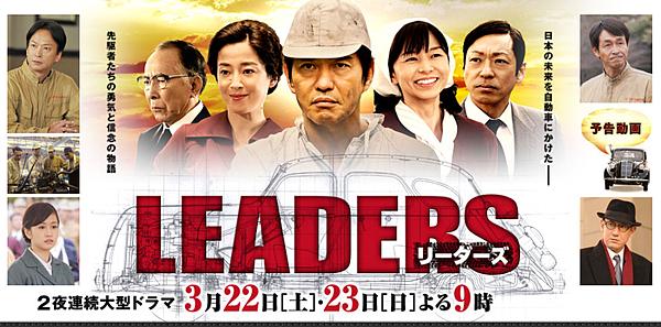 20140413leaders