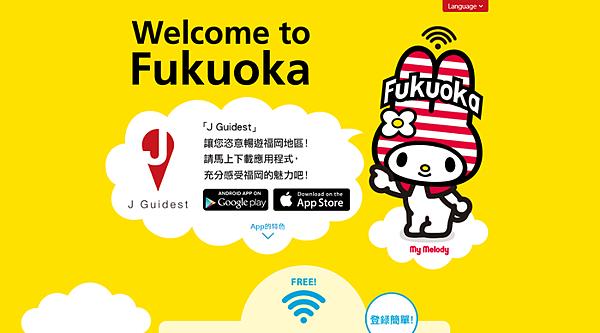 20141031J-Guidest-Fukuoka01