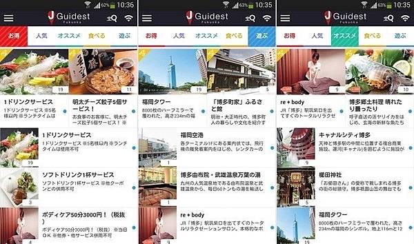 20141031J-Guidest-Fukuoka03