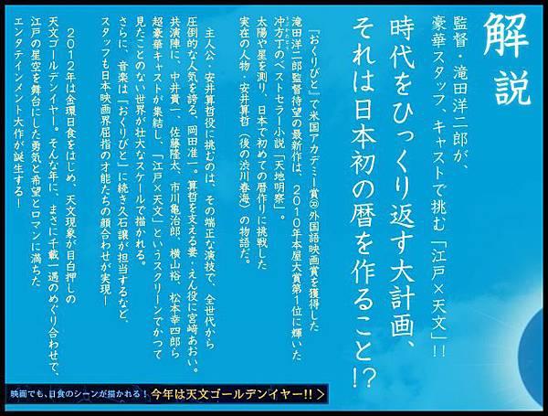 20141025tenchimeisatsu02