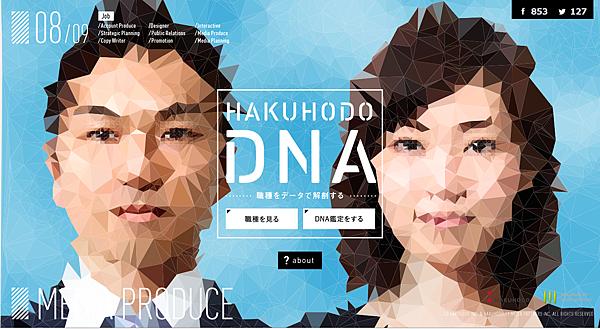 20150423hakuhodo-dna01