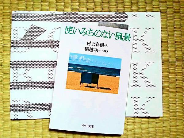 20150507tsukaimichinonaifuukei